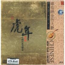 中国民族音乐会 cd2《虎年春节》