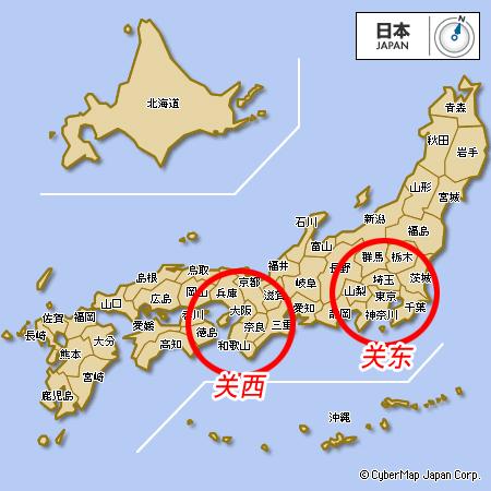 关东 - 日本的关东  免费编辑   修改义项名