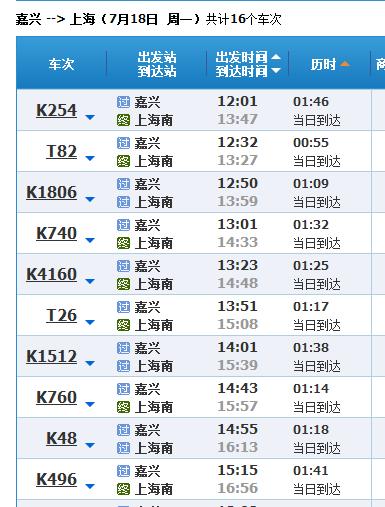 从嘉兴火车站到上海科技馆,怎么坐车_360问答