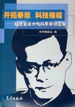顾震潮 顾震潮(1920-1976),中国气象学与大气物理学家 ...