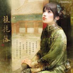 书香音乐世纪典藏系列之七.桂花落