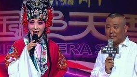 花木兰 选段 国色天香 现场版 2014/02/15