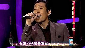 九九艳阳天 一声所爱大地飞歌20130710