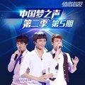 中国梦之声第二季 第二期