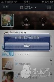 近的人  如何清除QQ图片缓存和删除聊天记录  这个功能在QQ设置