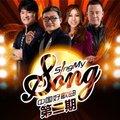 中国好歌曲 第四期