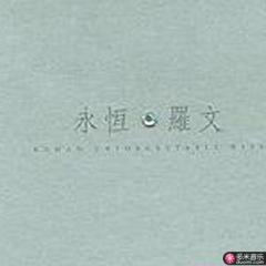 永恒罗文-罗文的光辉舞台concert live