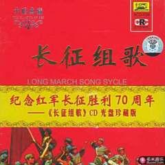 长征组歌-红军不怕远征难