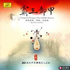 20世纪中华乐坛名人名曲 刘德海 琵琶 霸王卸甲