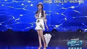 我在人民广场吃炸鸡 20130714 中国梦之声 现场版