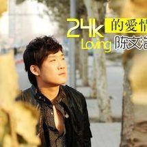 24k的爱情