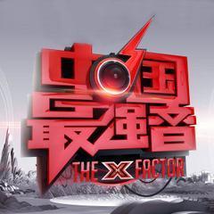 中国最强音 第六期分组赛
