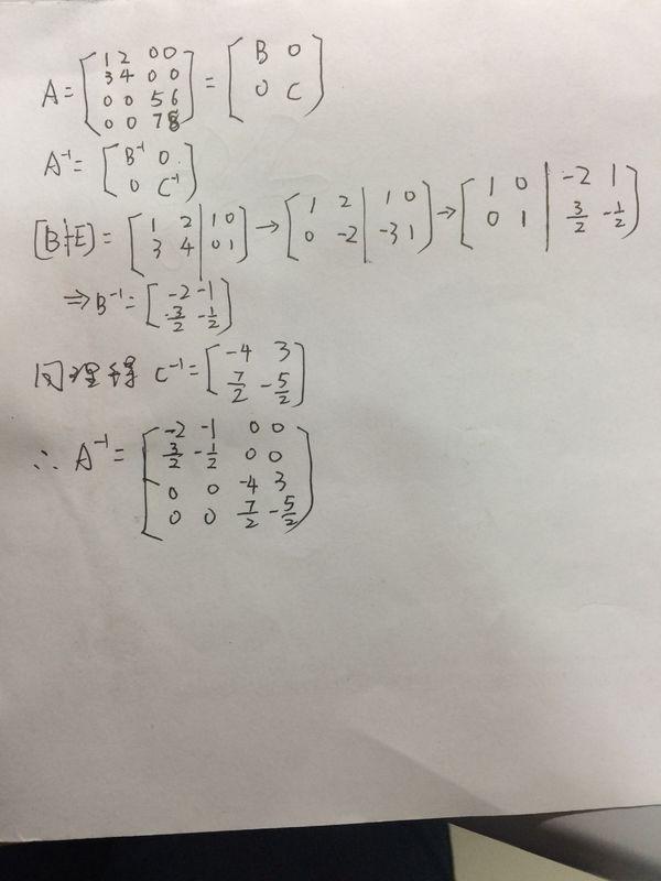 分块矩阵求逆公式求出一下分块矩阵的逆矩阵