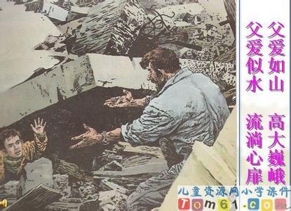 地震中的父与子_人教版小学语文五年级上册《地震中的父与子》课件6