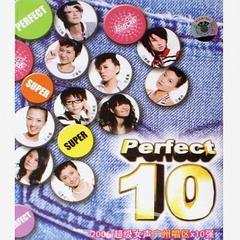 2006超级女声广州唱区10强