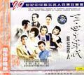 20世纪中华歌坛名人百集珍藏版-三四十年代歌坛名人1