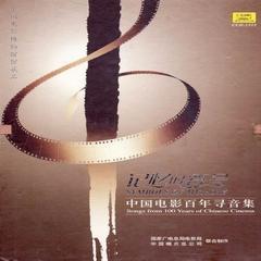 记忆的符号:中国电影百年寻音集cd2 千里涛声唱英雄(原声大碟)