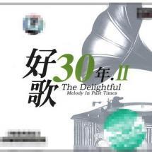 好歌30年Ⅱ
