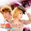 恋曲2012(单曲)