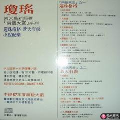 琼瑶两个天堂系列 小说配乐
