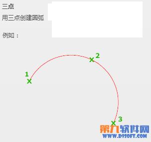 在AutoCAD巧用三点绘制圆弧_360问答cad设置如何窗口图片