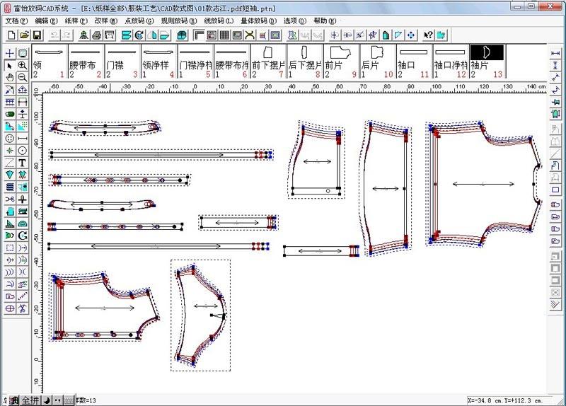 服装设计软件是一套三维立体服装设计系统
