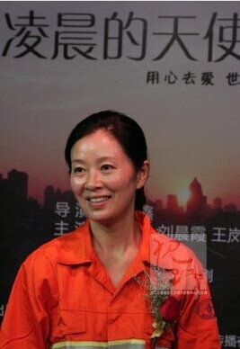 刘晨霞 编辑词条 添加义项名