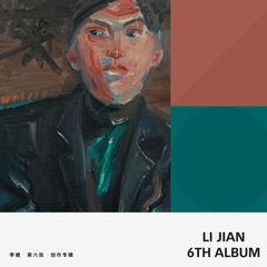 李健 同名专辑