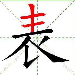 米字和表字的笔画是什么