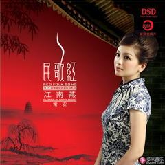 民歌红·江南燕