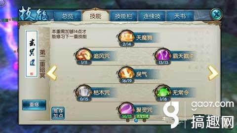 [诛仙-王俊凯代言] 诛仙手游鬼王技能如何加点 详解怎么玩