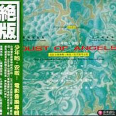 台湾百佳唱片-088.林强伍佰等-少年也安啦
