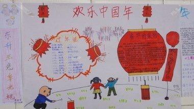 欢乐中国年手抄报怎么写