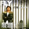 展翅飞翔(单曲)