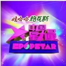 中国星力量第1期