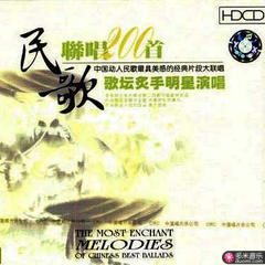 民歌联唱200首.cd2b