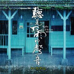 听见下雨的声音 电影原声带