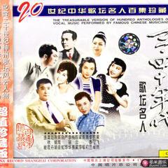 20世纪中华歌坛名人百集珍藏版三、四十年代歌坛名人1