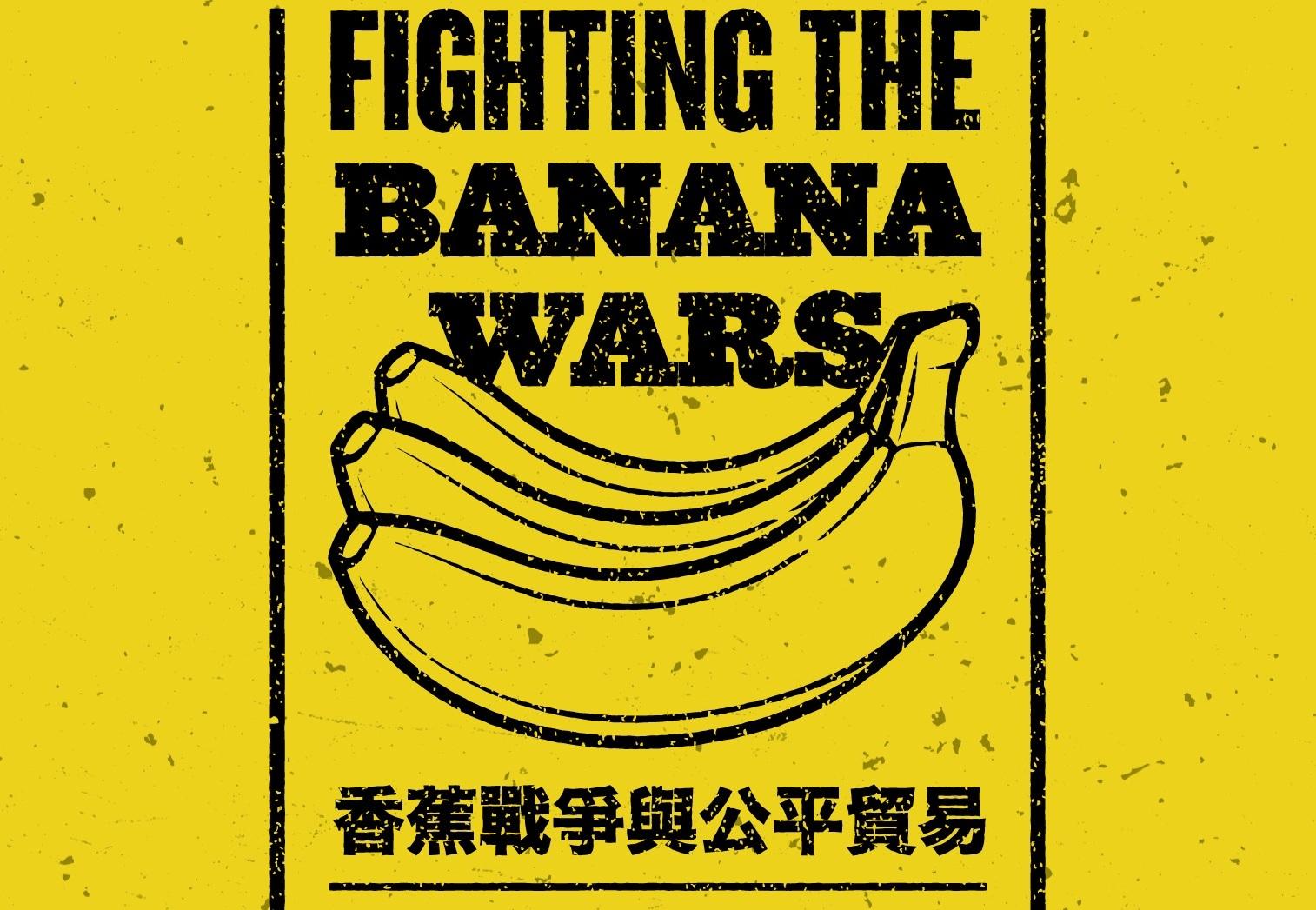 香蕉广告牌匾设计