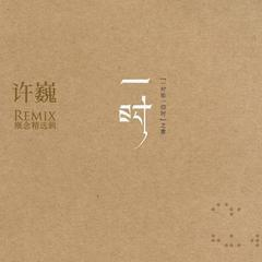 一时(remix概念精选辑)
