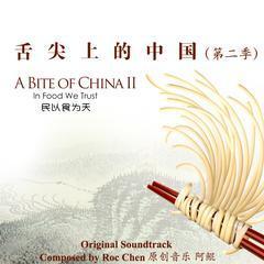 舌尖上的中国2 原声音乐大碟