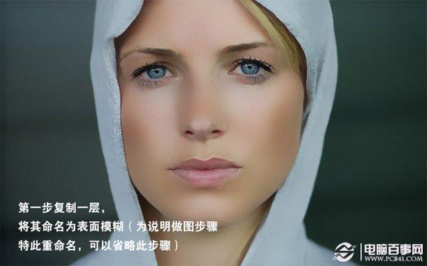 ps双曲线磨皮技巧:多斑脸部皮肤美白教程