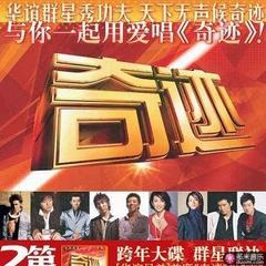 奇迹-华谊群星2005第一合辑