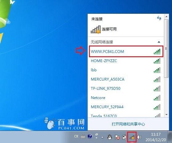 点击win7笔记本桌面右下角的无线图标,然后就可以搜索到附件的wifi图片