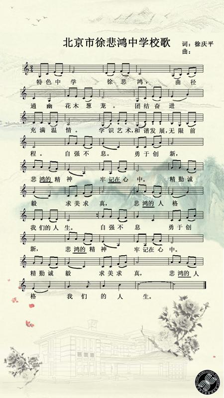 折叠 编辑本段 校歌 折叠 编辑本段 校徽文化 徐悲鸿中学校徽  强大
