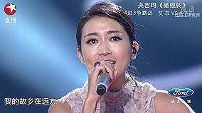 橄榄树 20130825 中国梦之声总决赛 现场版
