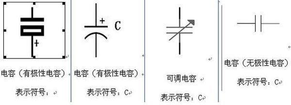 这个电路图的符号是什么