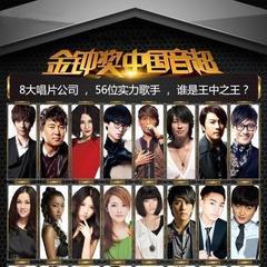 金钟奖中国音超第三期