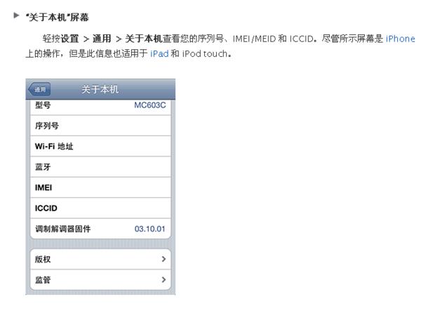 怎么辨别ipad mini是否是翻新机 假货 过几天就