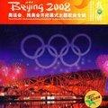 北京2008 奥运会、残奥会开闭幕式主题歌曲专辑